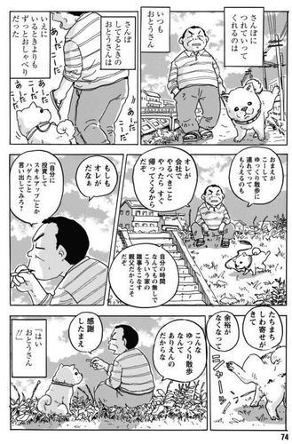 hoshimamoruinu.jpg