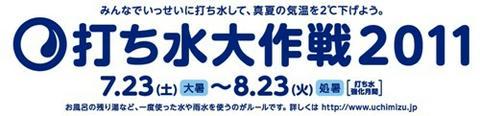uchimizu1.jpg