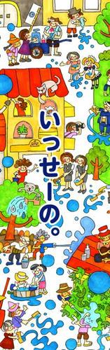 uchimizu2.jpg