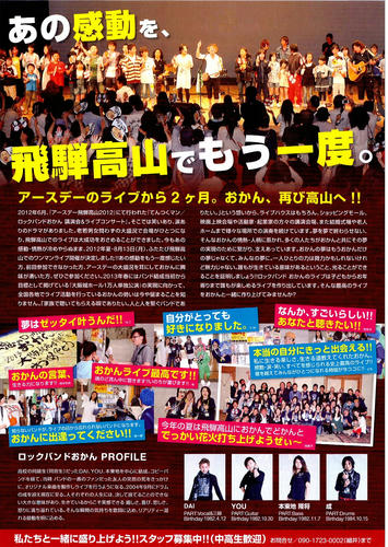 okan-takayama2.jpg