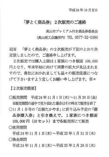 yumetoku.jpg