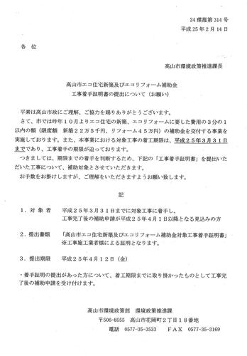 takayama_eco.png