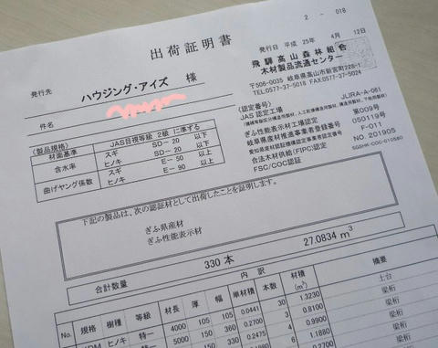 takayama-mokuzai.JPG