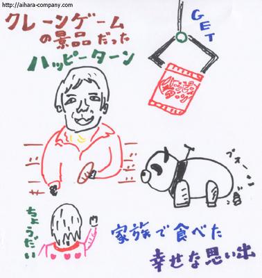 hap_kure.jpg