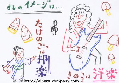takenokokinoko.jpg
