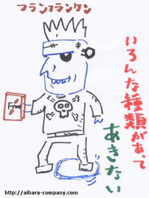 fansyu.jpg