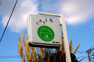 20080101cafe02.jpg