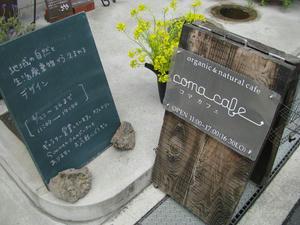 コマカフェ