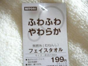 ニトリのタオル