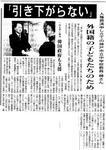 20090128mainichi1.jpg