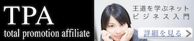 入門者もOK王道ネットビジネス講座TPA