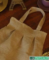 100% リネンで作る「タックのふんわりバッグ」