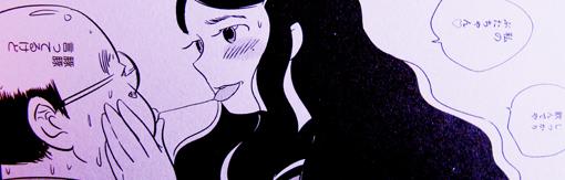 ふみふみこ 女の穴