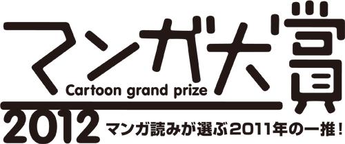 マンガ大賞2012
