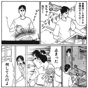 話田三郎のボケが止まらない