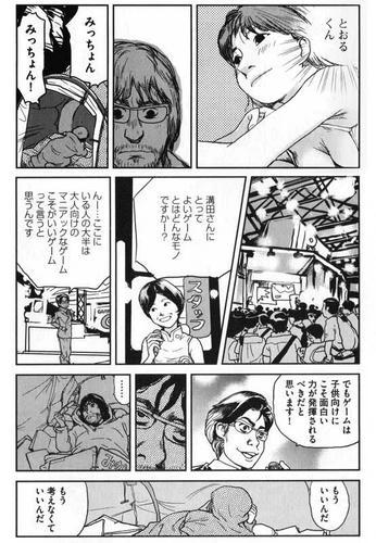 溝田の過去