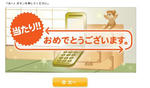 【副業】商品券をゲット「たんすケータイ」当選