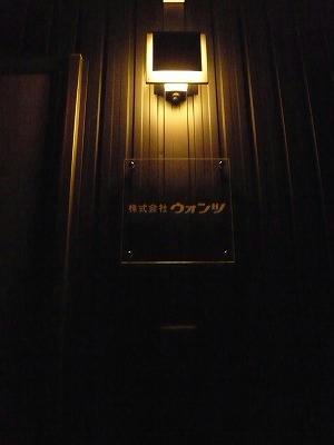お客さま玄関
