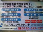 近鉄バス広告 探偵