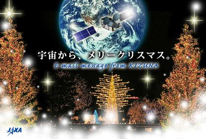 宇宙からメリークリスマス
