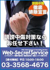誹謗中傷・風評被害・ネット被害削除対策 ウェブシークレットサービス