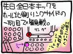 s-satsueimanga1.jpg