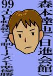 s-touitsumori.jpg