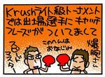 s-krush5a.jpg
