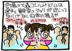 s-oomori2.jpg