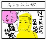 s-rasyamanga1.jpg
