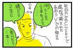 s-rasyamanga3.jpg