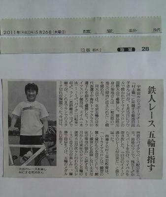 110526_yomiuri_kikuti.jpg