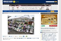 やほーニュース(岡崎経済新聞)でも痛板がちらりw