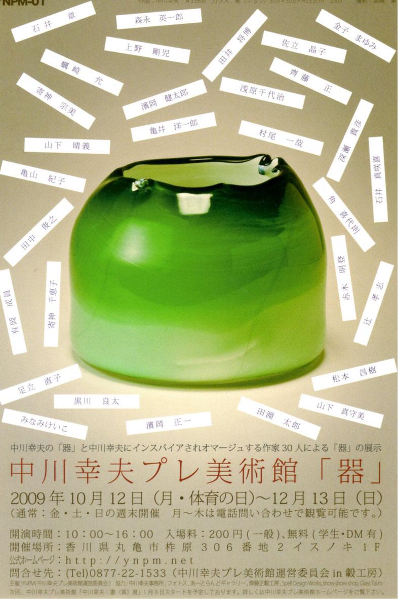 中川幸夫の画像 p1_20