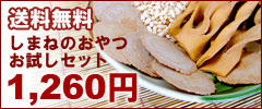 送料無料!しまねのおやつお試しセット!1,260円です~☆