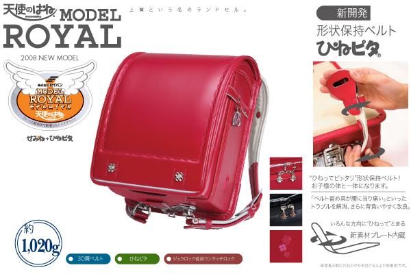 モデルロイヤル HANA45/CR