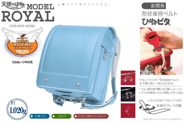 モデルロイヤル HANA45/サックス