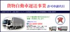 貨物自動車運送事業許可申請