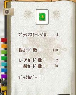 100枚目達成~
