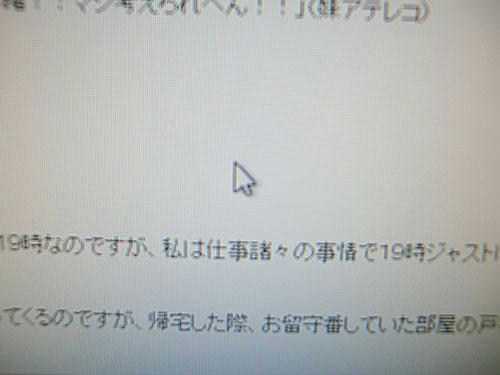 かなめ×ぶろぐ0066