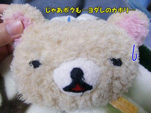 かなめ×ぶろぐ0282【ぷーん…】