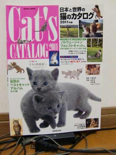 かなめ×ぶろぐ1242【猫カタログ2011年度版】