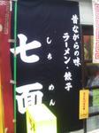 20080524ラーメン七面@町田