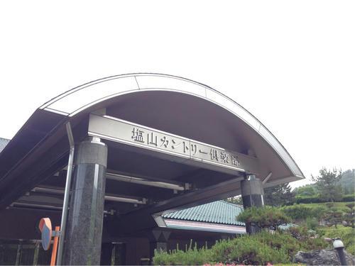 塩山カントリー倶楽部