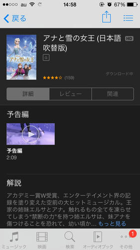 アナと雪の女王 iTunes