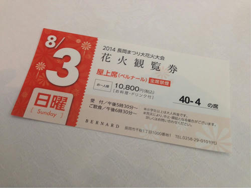 長岡大花火大会チケット