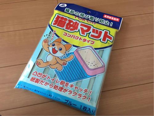 猫砂マット