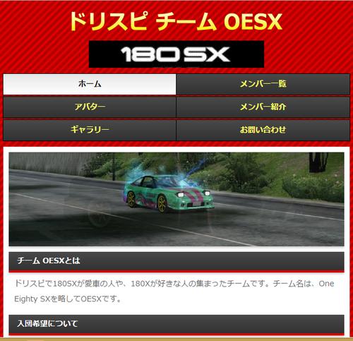 チーム OESX