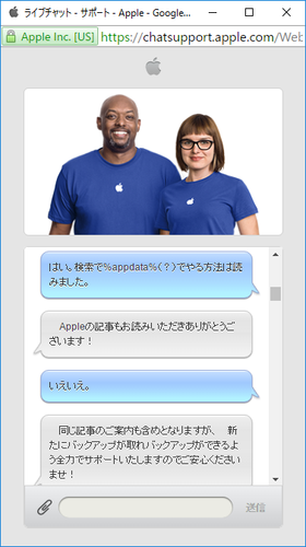 AppleCare チャットサポート