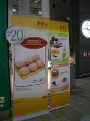 香港スイーツ デザート